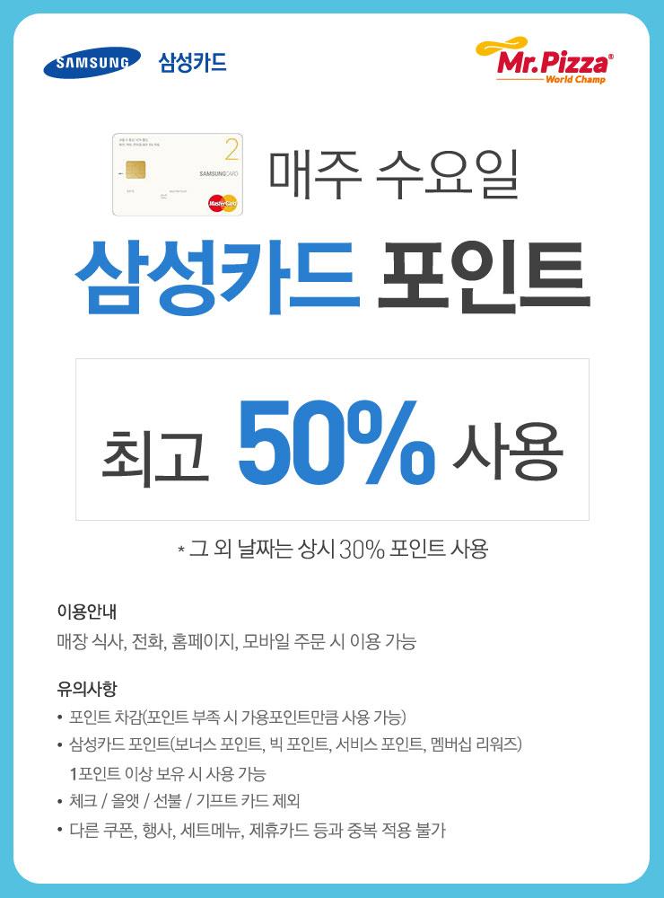 삼성카드 최고 50% 포인트 결제!