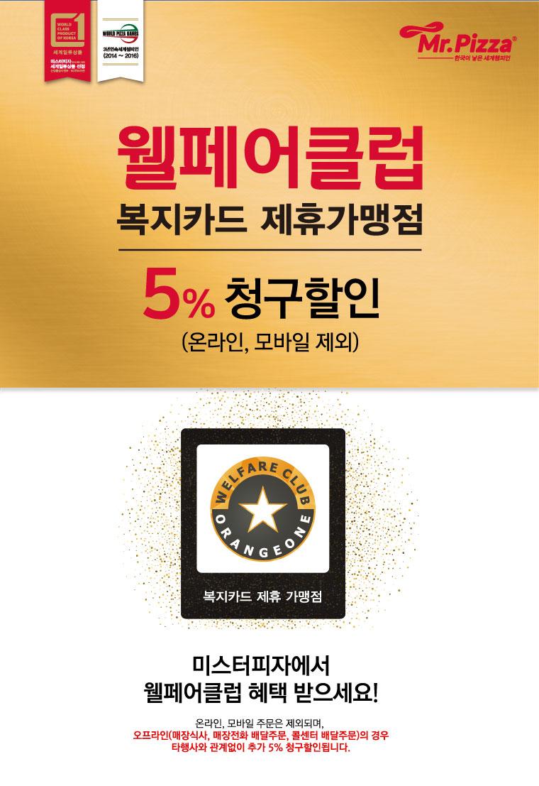 웰페어클럽 복지카드 5% 청구할인 받으세요~