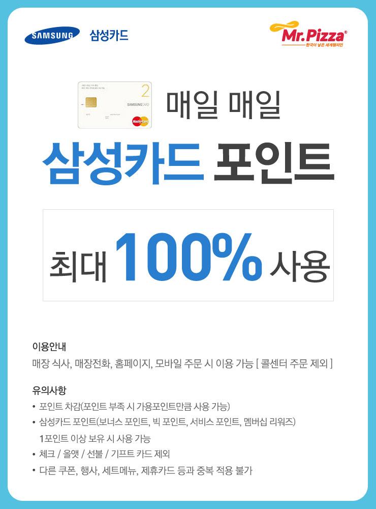 삼성카드 최대 100% 포인트 결제!