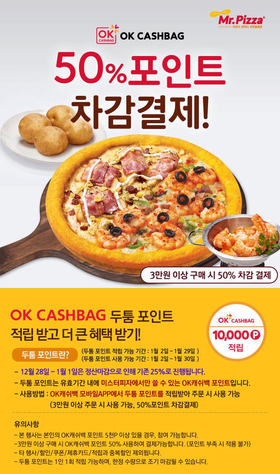 OK CASHBAG 50% 차감 결제!