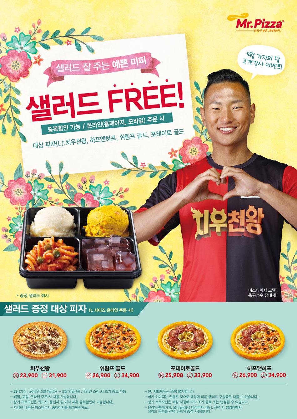 샐러드 FREE! 피자 할인받고! 샐러드도 받고!
