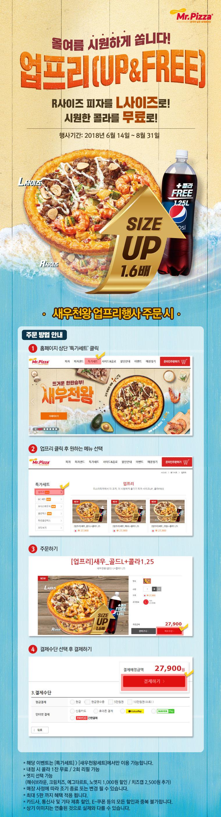 [업프리] 새우천왕 출시 기념! 피자 R 가격으로 사이즈 UP! 콜라 FREE!