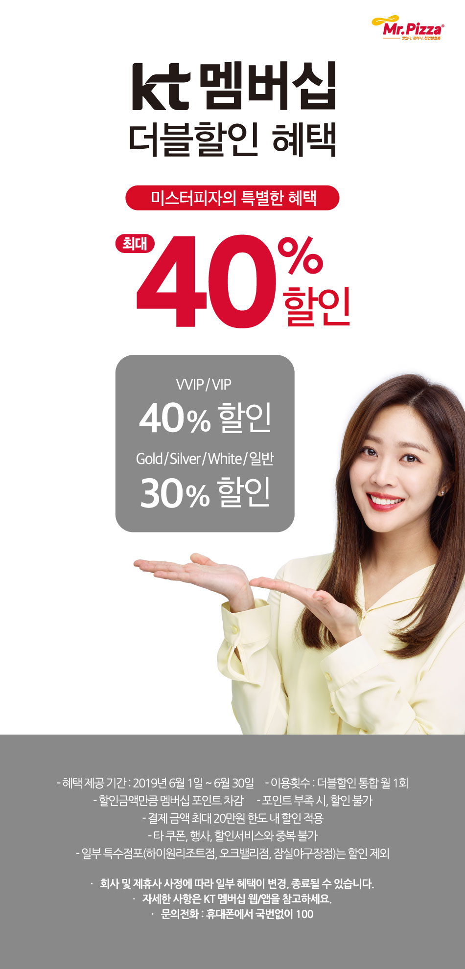 6월 한달간 kt멤버십 더블할인! 최대 40%
