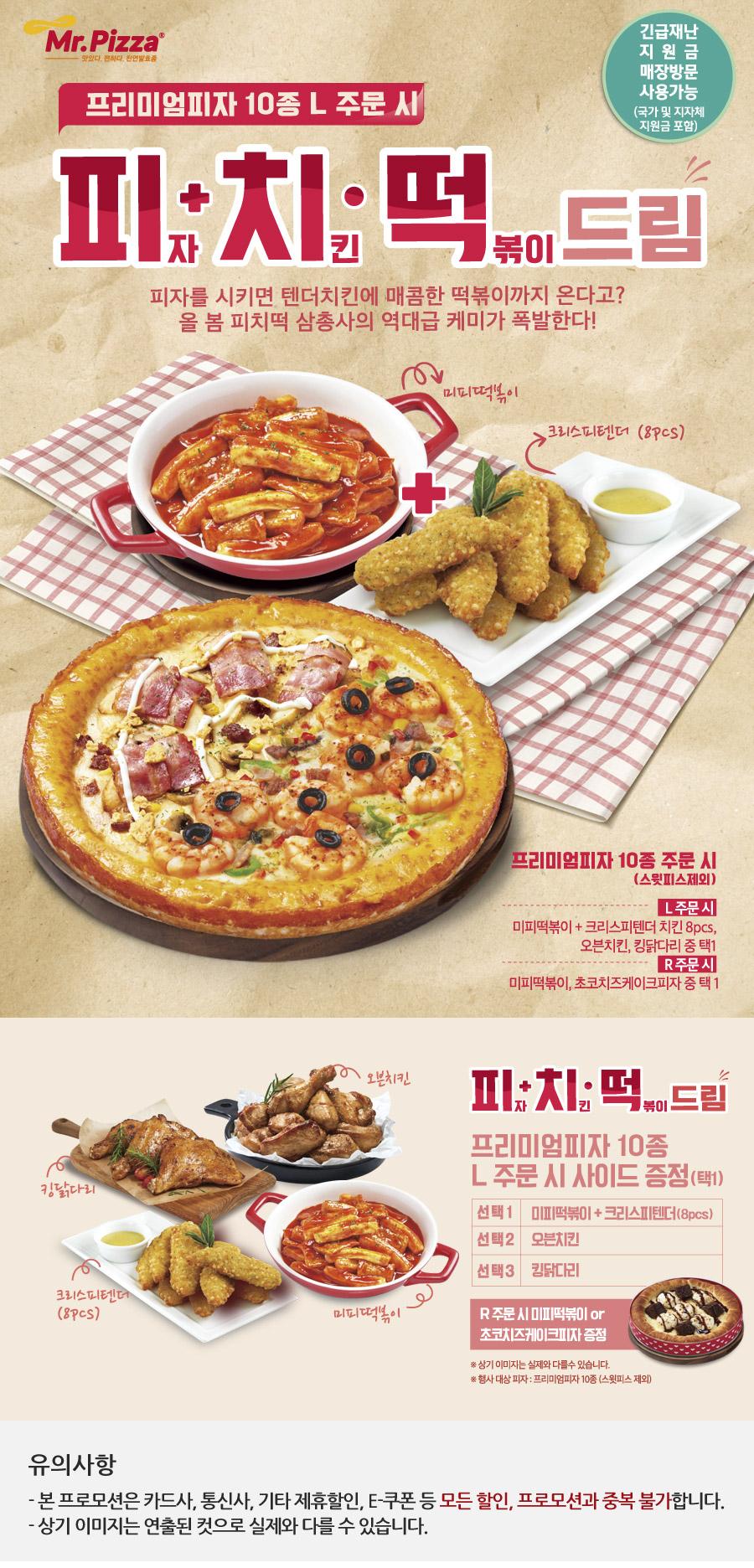 프리미엄피자 10종 L 주문 시 피치떡 드림[피자+치킨+떡복이]