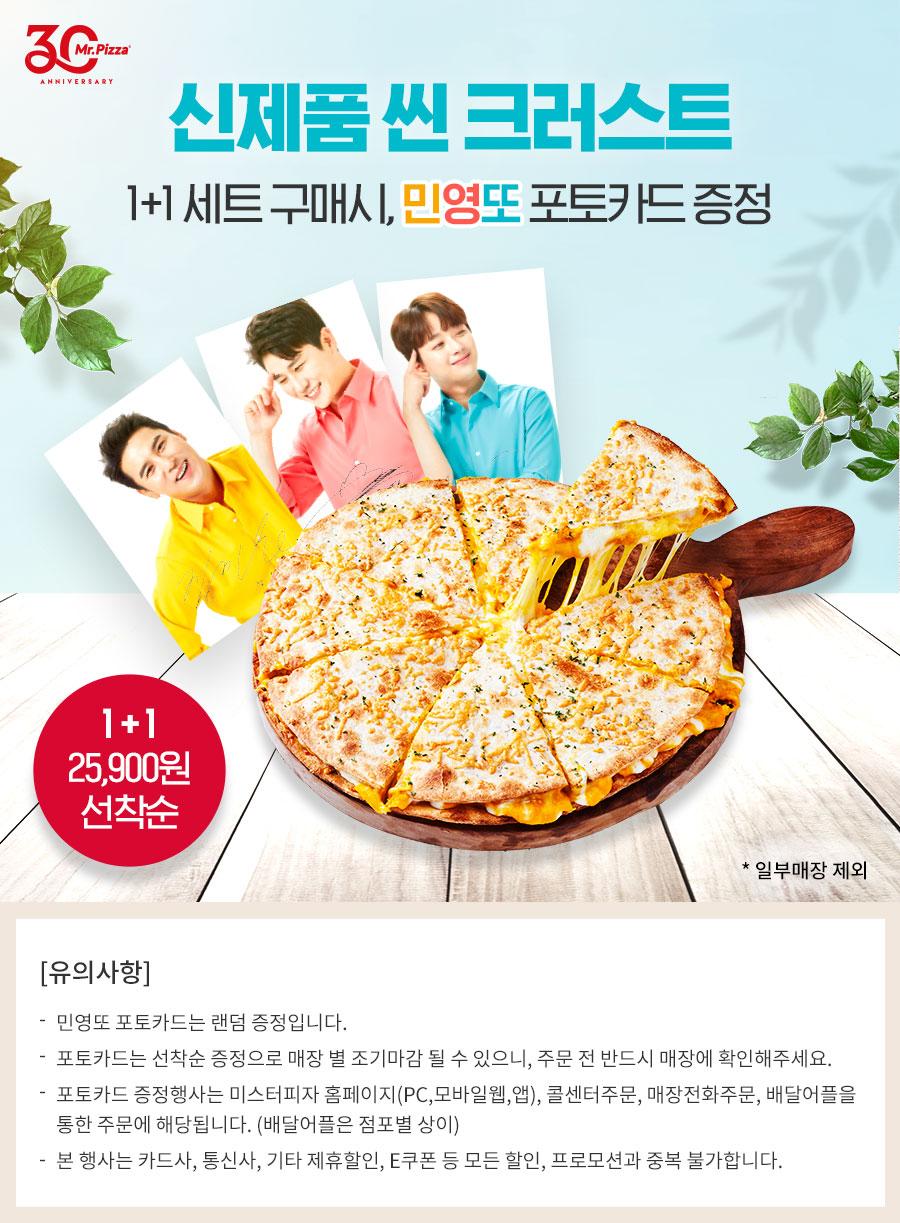 신제품 씬크러스트 1+1세트 구매시, 민영또 포토카드 증정(선착순~소진 시까지)