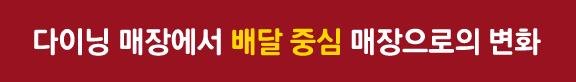 이닝 매장에서 배달 중심 매장으로의 변화